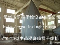 ZPG series spray drying machine for Chinese herbal medicine